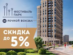 ЖК «Фестиваль Парк» Скидка до 5%. Двор без машин.